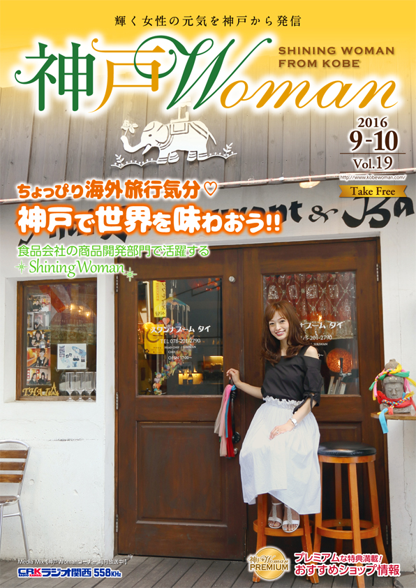 神戸Woman Vol.19_cs5.indd