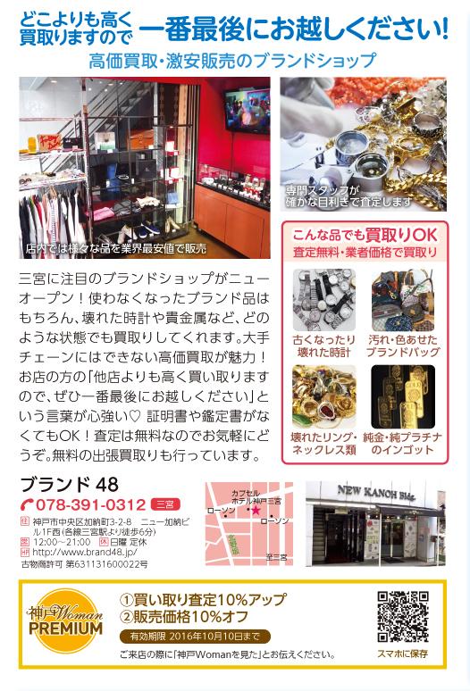 神戸Woman Vol.19_cs5.indd