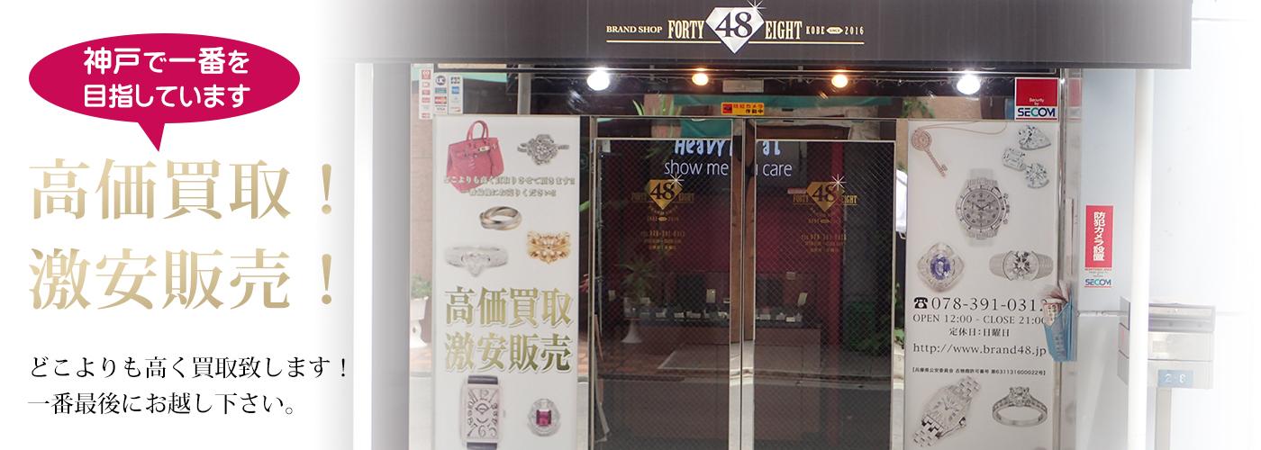 神戸でブランド買取のブランド48 高価買取・激安販売に自信が有ります